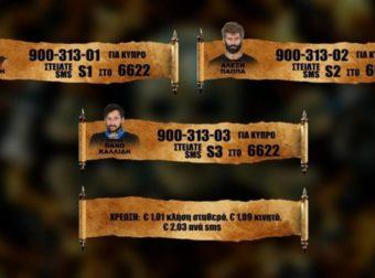 Survivor 4 spoiler 3/3: Ποιος παίκτης αποχωρεί; Καλίδης, Παππάς ή Κρις;