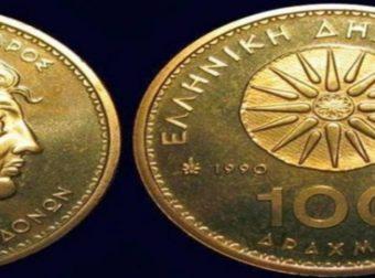 Χαλασμός: Δε φαντάζεστε πόσο πωλούνται κέρματα των 100 δραχμών με το αστέρι της Βεργίνας!