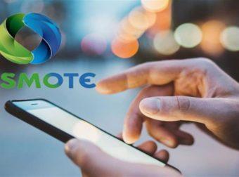 Έκτακτη ανακοίνωση Cosmote: Γιατί σημαίνει συναγερμό