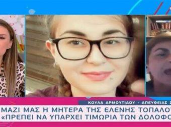 Ξέσπασε με λυγμούς η μητέρα της Ελένης Τοπαλούδη – Πέταξε το ακουστικό και έφυγε