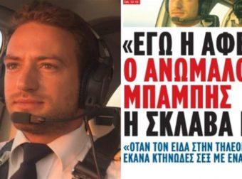 Μπάμπης Αναγνωστόπουλος: Απίστευτο πρωτοσέλιδο Μακελειό – Σχέση με τρανς και αφέντρα Εμμανουέλα