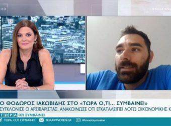 """Συγκλονίζει ξανά ο Θοδωρής Ιακωβίδης: """"Εγώ ντρέπομαι, αλήθεια το λέω. Είναι ντροπή αυτό"""""""