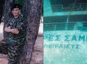 Στρατιώτης Πεζικού Βασίλης Ραχούτης: Ο ήρωας του «Σάμινα» που πνίγηκε προσπαθώντας να σώσει κόσμο