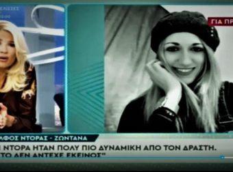 Συγκλονίζει ο αδελφός της δολοφονημένης Δώρας: «Η Ελλάδα είναι ένα μπ0υρδέλο – Δεν υπάρχει προστασία για τη γυναίκα»
