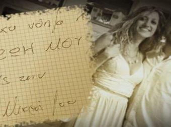 Έγκλημα στη Ρόδο: Αυτό είναι το σημείωμα που άφησε ο δολοφόνος της Δώρας πριν αυτοκτονήσει – «Δεν έχει νόημα…» (Video)
